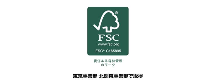 東京事業部・北関東事業部がFSC<sup>®</sup>認証を取得いたしました